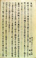 策論 慶応三、四年頃写 1冊 ¥100,000