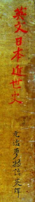 サトウ手沢本、自筆訂正書入れ 英文日本近世史 元治夢物語英訳 馬場文英著 サトウ英訳 1873年 横浜 ジャパン・ウィークリー・メ イル 大判 1冊 ¥450,000